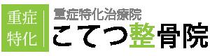 新所沢駅の重症・慢性症状整体 こてつ整骨院